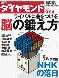 週刊ダイヤモンド 05年9月24日号