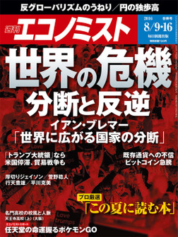 週刊エコノミスト (シュウカンエコノミスト) 2016年08月9日・16日合併号-電子書籍