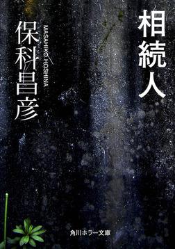 相続人-電子書籍