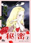 秘密―ひめごと―(マーガレットコミックスDIGITAL)