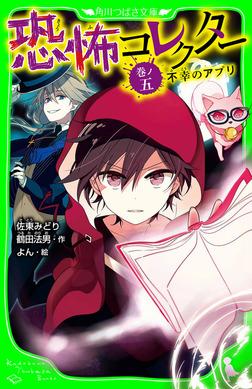 恐怖コレクター 巻ノ五 不幸のアプリ-電子書籍