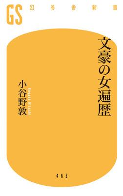 文豪の女遍歴-電子書籍