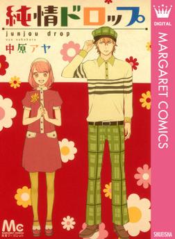 純情ドロップ-電子書籍