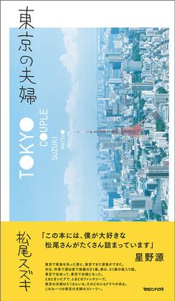 東京の夫婦-電子書籍