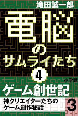 電脳のサムライたち4 ゲーム創世記 神クリエイターたちのゲーム創作秘話3-電子書籍