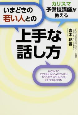 カリスマ予備校講師が教える いまどきの若い人との上手な話し方-電子書籍
