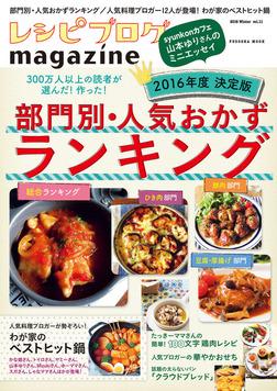 レシピブログmagazine Vol.11 冬号-電子書籍