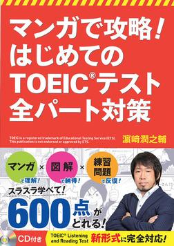 マンガで攻略! はじめてのTOEIC(R)テスト 全パート対策【CD無しバージョン】-電子書籍