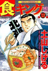 食キング 12