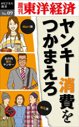 ヤンキー消費をつかまえろ―週刊東洋経済eビジネス新書No.09-電子書籍