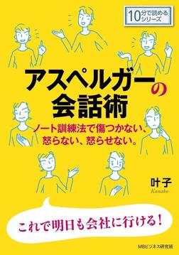アスペルガーの会話術。ノート訓練法で傷つかない、怒らない、怒らせない。-電子書籍