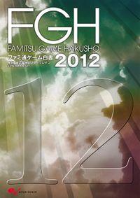 ファミ通ゲーム白書2012