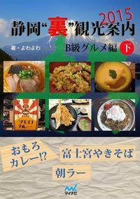 """静岡""""裏""""観光案内 2015【B級グルメ編 下】"""