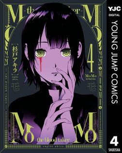 MoMo -the blood taker- 4-電子書籍