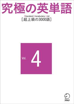 究極の英単語 SVL Vol.4 超上級の3000語-電子書籍