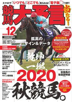 競馬大予言 2020年12月号(20年秋GI佳境号)-電子書籍