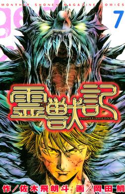 霊獣記(7)-電子書籍
