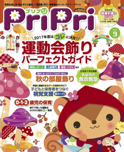 PriPri プリプリ 2017年9月号-電子書籍