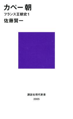 カペー朝 フランス王朝史1-電子書籍