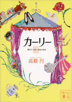 カーリー <3.孵化する恋と帝国の終焉>-電子書籍