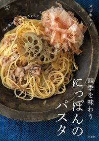 四季を味わう にっぽんのパスタ(立東舎 料理の本棚)