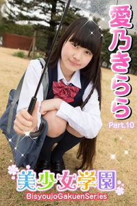 美少女学園 愛乃きらら Part.10