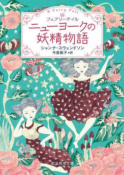 ニューヨークの妖精物語-電子書籍