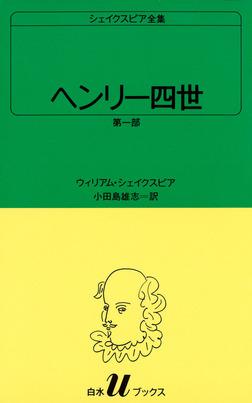 シェイクスピア全集 ヘンリー四世 第一部-電子書籍