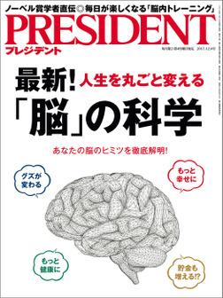 PRESIDENT 2017年12月4日号-電子書籍