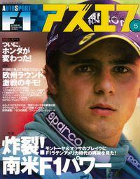 AS+F(アズエフ)2002年5月号