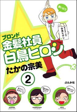 金髪社員白鳥ヒロシ(分冊版) 【第2話】-電子書籍