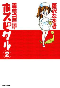 ホスピタル 2-電子書籍