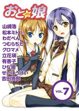 おと☆娘VOL.7 電子版-電子書籍