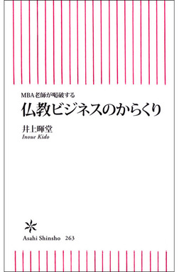 MBA老師が喝破する 仏教ビジネスのからくり-電子書籍