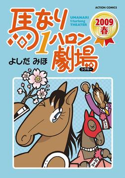 馬なり1ハロン劇場 : 2009春-電子書籍