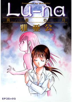 Lu-na 真昼の月-電子書籍