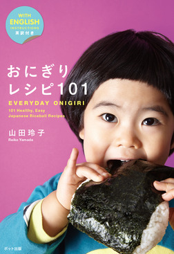 おにぎりレシピ101:EVERYDAY ONIGIRI 101 Healthy, Easy Japanese Riceball Recipes-電子書籍