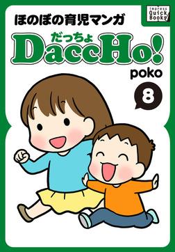 DaccHo!(だっちょ) 8 ほのぼの育児マンガ-電子書籍