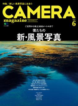 CAMERA magazine 2014.6-電子書籍