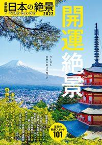 最新版!日本の絶景ベストセレクト2022 開運絶景