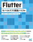 Flutter モバイルアプリ開発バイブル