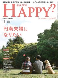 Are You Happy? (アーユーハッピー) 2018年 1月号