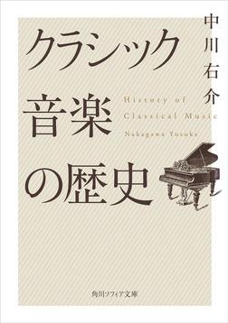 クラシック音楽の歴史-電子書籍
