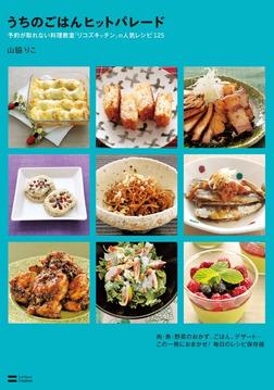 うちのごはんヒットパレード 予約が取れない料理教室「リコズキッチン」の人気レシピ125-電子書籍
