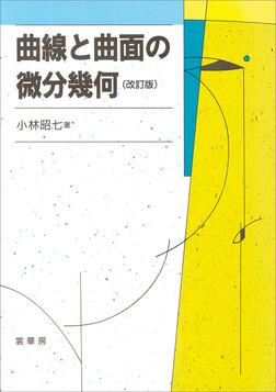 曲線と曲面の微分幾何(改訂版)-電子書籍