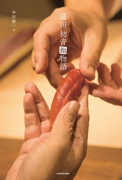 蒲田 初音鮨物語-電子書籍