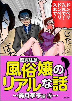 【閲覧注意】風俗嬢のリアルな話~美月李予編~ 6-電子書籍