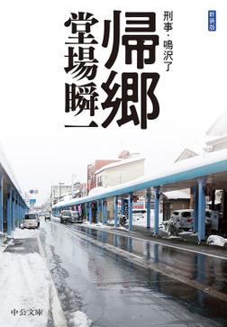 新装版 帰郷 刑事・鳴沢了-電子書籍