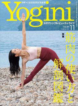 Yogini(ヨギーニ) Vol.84-電子書籍