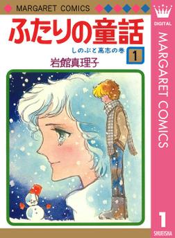 ふたりの童話 1-電子書籍